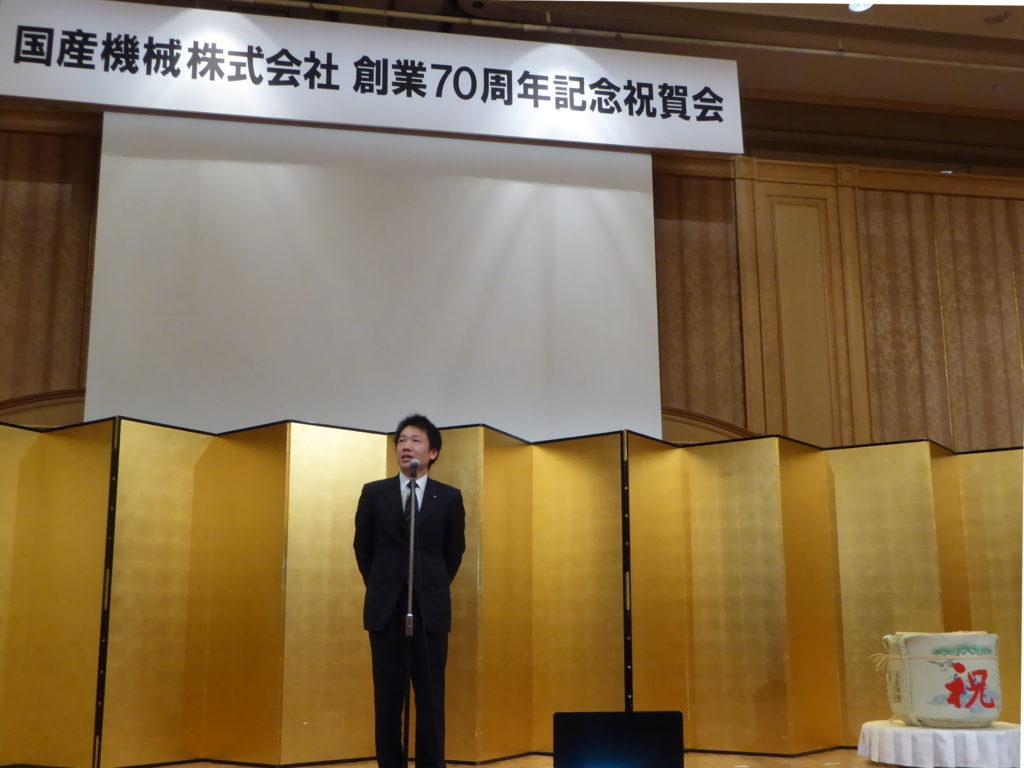 国産機械株式会社_創業70周年記念祝賀会を開催致しました