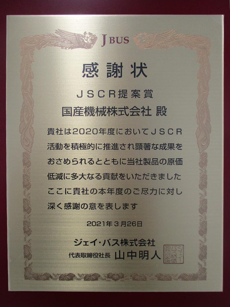 ジェイ・バス株式会社よりJSCR提案賞を受賞致しました。