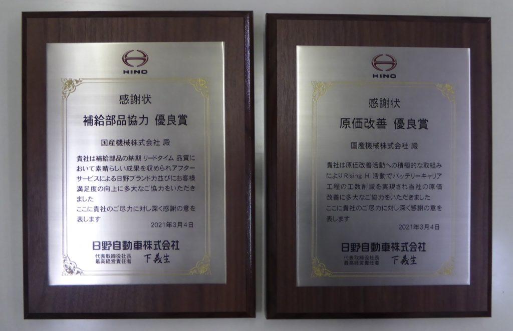 国産機械株式会社_日野自動車株式会社より補給部品協力優良賞、原価改善優良賞を受賞致しました。